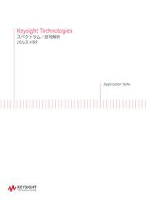 スペクトラム/信号解析 パルスドRF