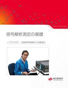 信号解析測定の基礎 ノイズフロア、分解能帯域幅などの最適化