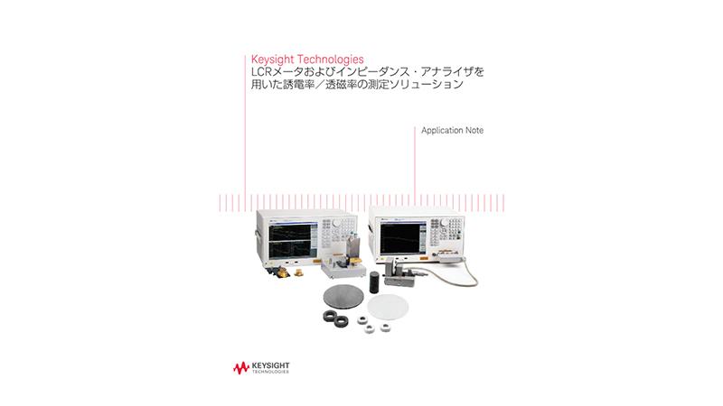 Keysight Technologies LCRメータおよびインピーダンス・アナライザを用いた誘電率/透磁率の測定ソリューション