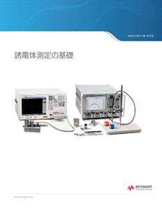 Keysight Technologies 誘電体測定の基礎