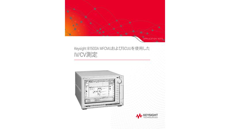 Keysight B1500A MFCMUおよびSCUUを使用したIV/CV測定