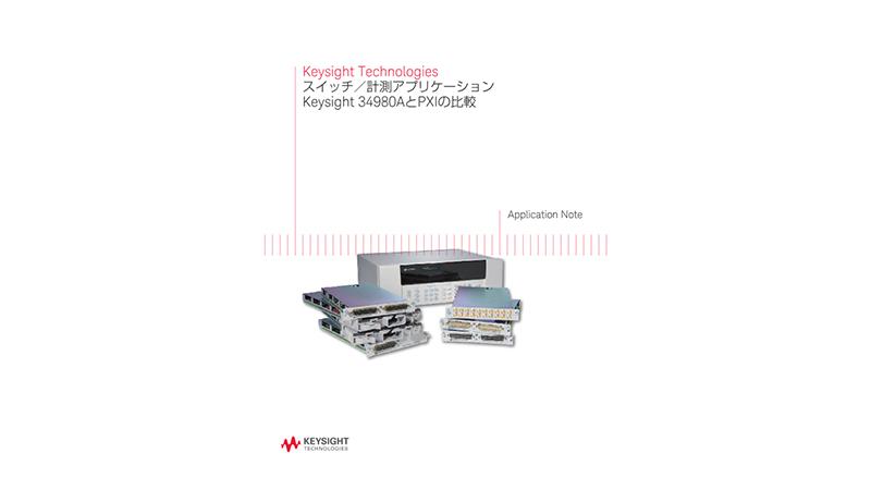 スイッチ/計測アプリケーション Keysight 34980AとPXIの比較