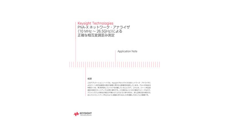 Keysight Technologies PNA-X ネットワーク・アナライザ(10 MHz ~ 26.5GHz)による正確な相互変調歪み測定