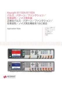Keysight 81150A/81160A パルス・パターン/ファンクション/任意波形/ノイズ発生器