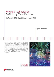 3GPP Long Term Evolution システムの概要、製品開発、テスト上の問題