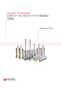 USBパワーセンサとキーサイト測定器の互換性