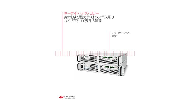 寿命および耐力テストシステム用のハイ・パワーDC要件の管理