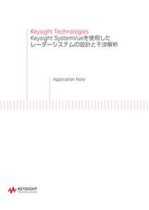 Keysight SystemVueを使用したレーダーシステムの設計と干渉解析