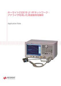 キーサイトE5061B LF-RFネットワーク・アナライザを用いた周波数特性解析