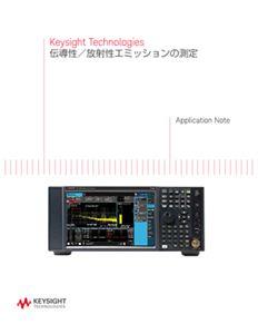 伝導性/放射性エミッションの測定