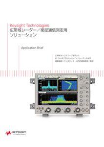 Keysight Technologies 広帯域レーダー/衛星通信測定用ソリューション