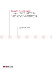 Keysight Technologies レーダー/EW/ELINTテスト:一般的なテスト上の問題の特定
