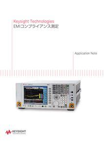 Keysight Technologies EMIコンプライアンス測定