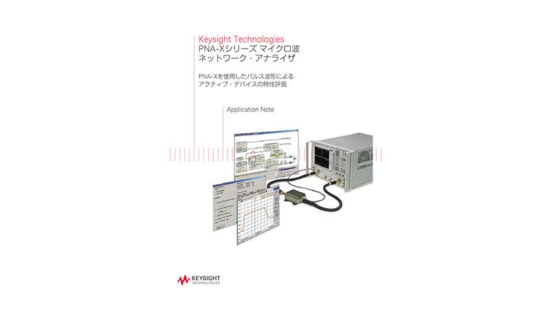 Keysight Technologies PNA-Xシリーズ マイクロ波ネットワーク・アナライザ