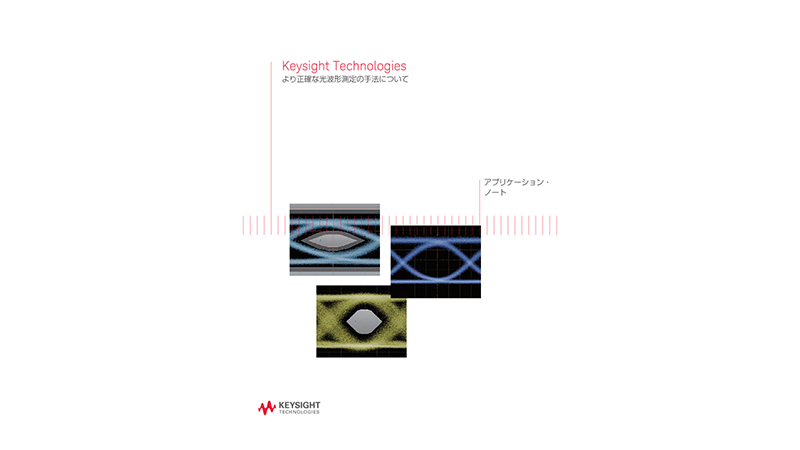 Keysight Technologies より正確な光波形測定の手法について