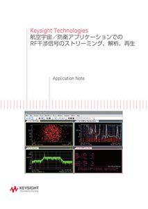 Keysight Technologies 航空宇宙/防衛アプリケーションでのRF干渉信号のストリーミング、解析、再生