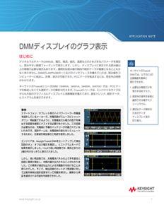 DMMディスプレイのグラフ表示