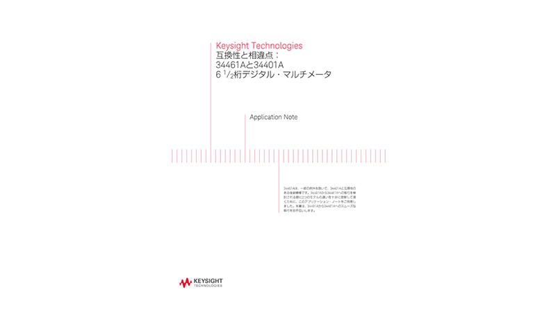 Keysight Technologies 互換性と相違点:34461Aと34401A6 1/2桁デジタル・マルチメータ