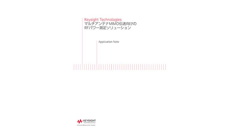 Keysight Technologies マルチアンテナMIMO伝送向けのRFパワー測定ソリューション