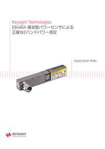Keysight Technologies E8486A 導波管パワーセンサによる正確なEバンドパワー測定