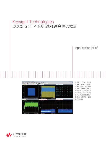 Keysight Technologies DOCSIS 3.1への迅速な適合性の検証