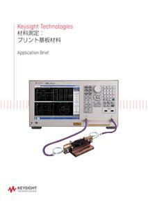 Keysight Technologies 材料測定:プリント基板材料