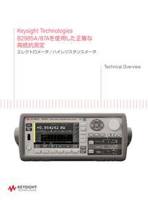 Keysight Technologies B2985A/87Aを使用した正確な高抵抗測定