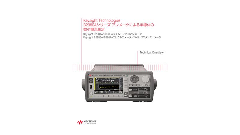 Keysight Technologies B2980Aシリーズ アンメータによる半導体の微小電流測定