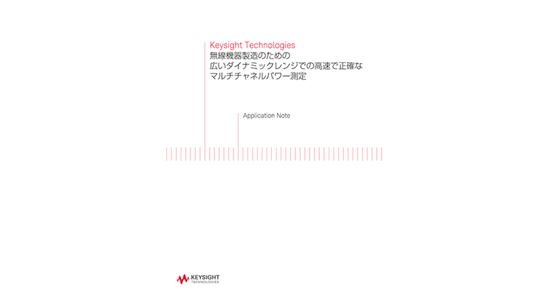 Keysight Technologies 無線機器製造のための広いダイナミックレンジでの高速で正確なマルチチャネルパワー測定