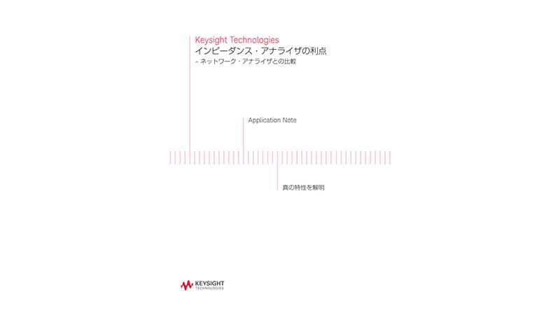 Keysight Technologies インピーダンス・アナライザの利点 – ネットワーク・アナライザとの比較