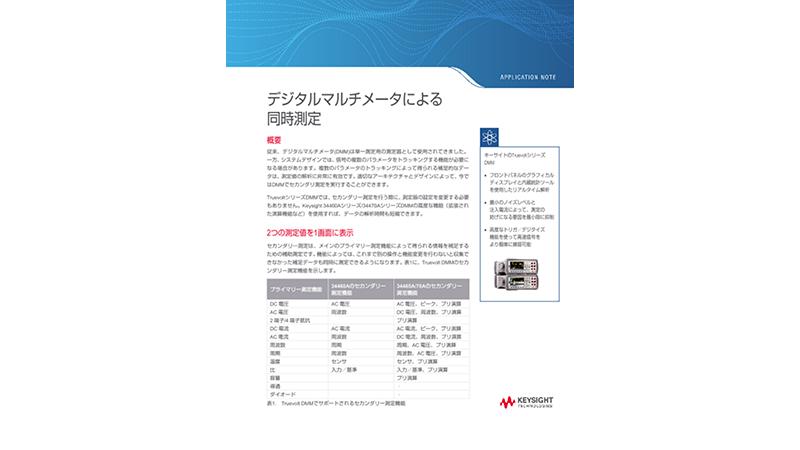 デジタルマルチメータ(DMM)による同時測定