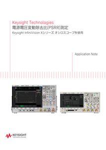 電源電圧変動除去比(PSRR)測定