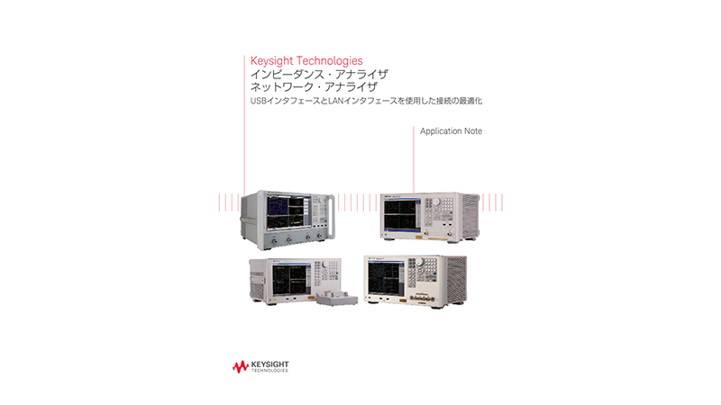 Keysight Technologies インピーダンス・アナライザ ネットワーク・アナライザ