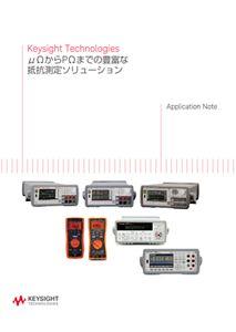 Keysight Technologies μΩからPΩまでの豊富な抵抗測定ソリューション