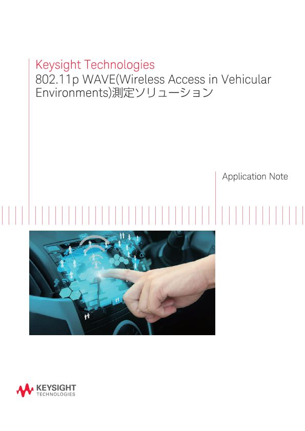 802.11p WAVE(Wireless Access in Vehicular Environments)測定ソリューション