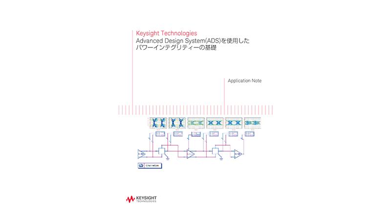 Keysight Technologies Advanced Design System(ADS)を使用したパワーインテグリティーの基礎