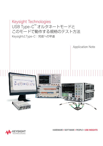 Keysight Technologies USB Type-C™ オルタネートモードとこのモードで動作する規格のテスト方法