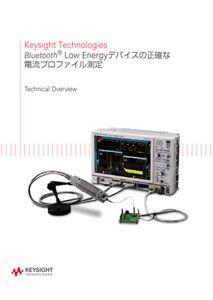 Keysight Technologies Bluetooth® Low Energyデバイスの正確な電流プロファイル測定