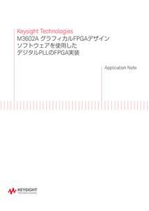 M3602A グラフィカルFPGAデザインソフトウェアを使用したデジタルPLLのFPGA実装