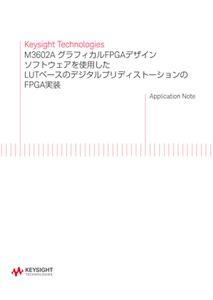 M3602A グラフィカルFPGAデザインソフトウェアを使用したLUTベースのデジタルプリディストーションのFPGA実装
