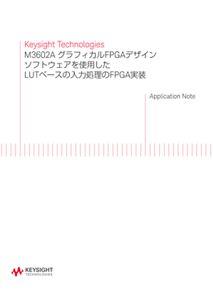 M3602A グラフィカルFPGAデザインソフトウェアを使用したLUTベースの入力処理のFPGA実装