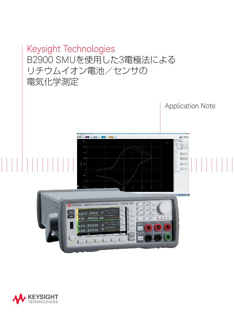 B2900 SMUを使用した3電極法によるリチウムイオン電池/センサの電気化学測定
