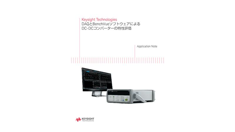 DAQとBenchVueソフトウェアによるDC-DCコンバーターの特性評価