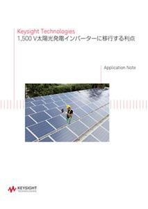1,500 V太陽光発電インバーターに移行する利点