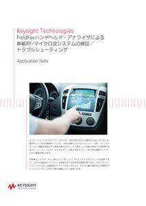 FieldFoxハンドヘルド・アナライザによる車載RF/マイクロ波システムの検証/トラブルシューティング