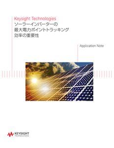 ソーラーインバーターの最大電力ポイントトラッキング効率の重要性