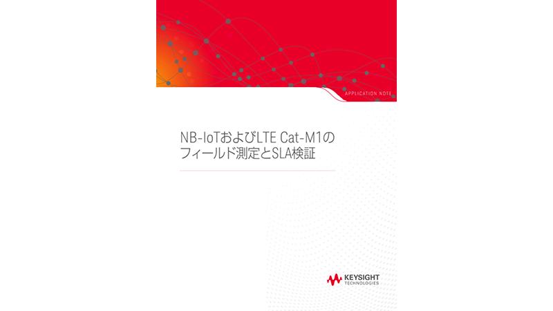 NB-IoTおよびLTE Cat-M1のフィールド測定とSLA検証