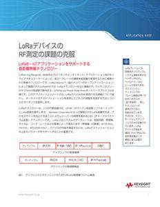 LoRaデバイスのRF測定の課題の克服