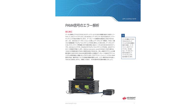 PAM4信号のエラー解析