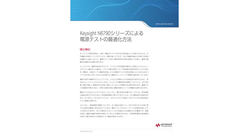Keysight N6790シリーズによる電源テストの最適化方法